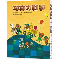 预订台版 巧克力战争(三版)课外读物少儿趣味展现出小孩自己的力量儿童书籍