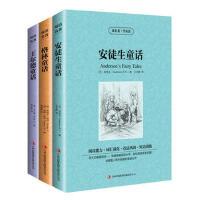 王尔德童话 格林童话 安徒生童话 全3册读名著学英语 中英文英汉对照 双语读物 与美国人同步阅读的英语丛书 青少年必读