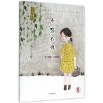 女孩和蝉(精)/中国风儿童文学名作绘本书系