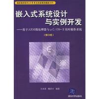 【旧书二手书8新正版】嵌入式系统设计与实例开发――基于ARM微处理器与чC/OS-H实时操作系统(第3版) 王田苗 9