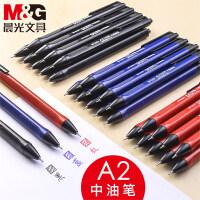晨光圆珠笔0.7mm办公按动笔原子笔油笔