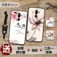 诺基亚7plus手机壳 Nokia7plus手机套 诺基亚7 plus 手机保护壳 全包防摔硅胶磨浮雕彩绘砂软套男女款
