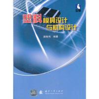 [二手旧书95成新] 塑料模具设计与机构设计 9787118077803