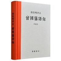 现货正版 唐浩明评点曾国藩语录 典藏版 唐浩明 著 著作 文学理论与批评文学 岳麓书社
