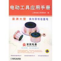 电动工具应用手册,上海电动工具研究所,机械工业出版社9787111141105