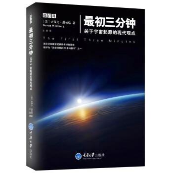 """最初三分钟——关于宇宙起源的现代观点 读懂这本书,了解引力波,1979年诺贝尔物理学奖获得者史蒂芬温伯格关于宇宙起源早期时期的经典代表之作;被评为""""改变世界的25本科普书""""之一"""