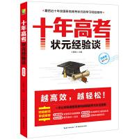 十年高考状元经验谈・效率卷(囊括近十年全国各地高考状元的学习经验精华 中学生必备高效学习方法,有这一套书就够了)