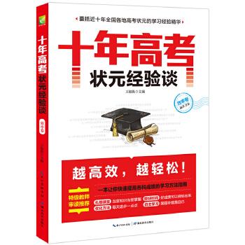 十年高考状元经验谈·效率卷(囊括近十年全国各地高考状元的学习经验精华 中学生必备高效学习方法,有这一套书就够了)<a href=