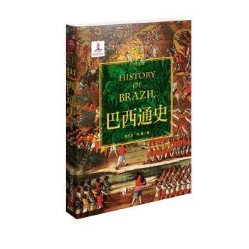 巴西通史 权威、原创、高端、好读的世界史著作!图文并茂,雅俗共赏!