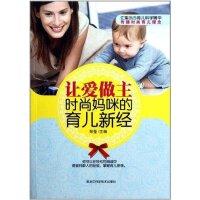 【旧书二手书九成新】让爱做主・时尚妈咪的育儿新经