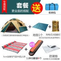 户外自动帐篷3-4人防雨加厚2人露营野营家庭自驾游沙滩 套餐12