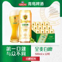 青岛啤酒白啤11度500*12罐啤
