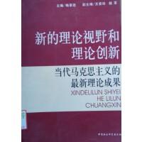 【旧书二手书8成新】新的理论视野和理论创新 当代马克思主义的*理论成果 梅荣政 中国社会科学出