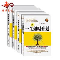 一生的理财计划 金融知识 保险股票 投资理财 金融学经济 财富人生 书 正版书籍