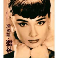 奥黛丽 赫本 Angel著 中国妇女出版社