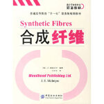 合成纤维 J.E.麦金太尔 中国纺织出版社