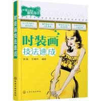 从零开始学服装设计--时装画技法速成 9787122238320 胡越、於菁华著 化学工业出版社