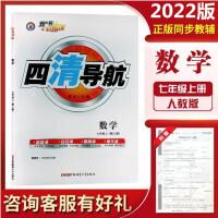 2020版 四清导航七年级下册数学 7年级数学下册 人教版RJ