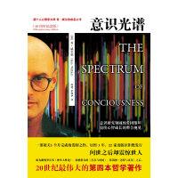 意识光谱(20周年纪念版)-超个人心理学大师 意识研究领域的爱因斯坦肯?威尔伯 成名之作