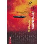 中国历代军事将领成长故事