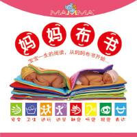 妈妈布书幼儿婴儿认知益智玩具早教卡片儿童宝宝0-1-2-3岁手掌书