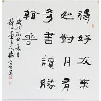 中国书法家协会 杨小立 《 得好友来如对月,有奇书读胜看花》