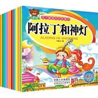 正版-WZ-孩子喜欢的故事书(10册) 车艳青 9787510130342 中国人口出版社