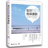 """索尼NEX微单摄影从新手到高手(1CD)(""""奶昔""""我们做朋友吧!相机菜单设置+配件选用+高清摄像+10大题材摄影技巧一"""