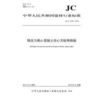 预应力离心混凝土空心方桩用端板 JC2239-2014