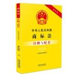 中华人民共和国商标法(含商标法实施条例)注解与配套(第四版)