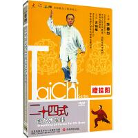 新华书店正版 二十四式简化太极拳 李德印讲解 单碟DVD