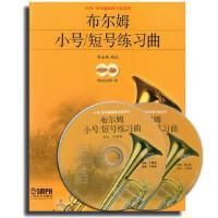 布尔姆小号/短号 练习曲 陈嘉敏 编注 上海音乐出版社 9787807516040