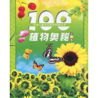 100植物奥秘:彩图版