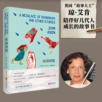 雨滴项链书 北京联合出版 重述故事 是为了认识藏在故事里的永恒英国故事大王琼艾肯经典重现儿童文学图书籍BJLH 9787