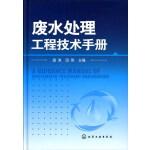 废水处理工程技术手册