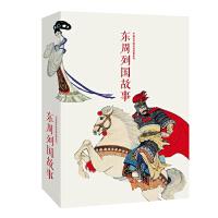 东周列国故事(全12册)中国连环画经典故事系列