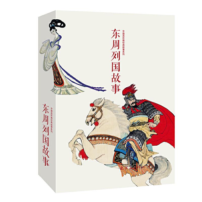 东周列国故事(全12册)中国连环画经典故事系列 连环画 小人书 名著 儿童读物 名家名绘