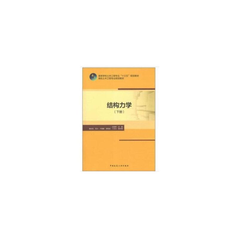 结构力学(下册)