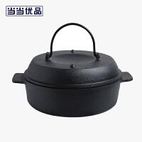 当当优品 手工铸铁烤红薯玉米土豆烤锅 无化学涂层 22厘米