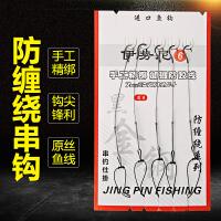 防缠绕PE线串钩有倒刺鱼钩子钓鱼渔钩渔具配件垂钓用品
