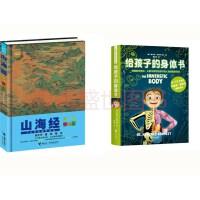 """山海经(少儿彩绘版)+给孩子的身体书(给5―15岁孩子的第一本生理""""教科书"""")"""