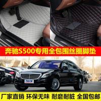 奔驰S500专车专用环保无味防水耐脏易洗超纤皮全包围丝圈汽车脚垫
