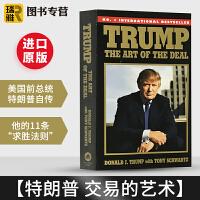 正版 特朗普 英文原版小说 交易的艺术 Trump The Art of the Deal 英文版 经济管理书籍 美国
