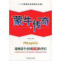 【二手书9成新】蒙牛传奇:透视蒙牛帝国狂奔的背后 刘世英 中国商业出版社 9787504453792