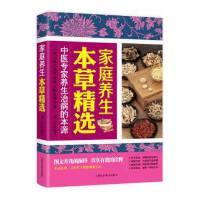 家庭养生本草精选 刘莹 9787542770240 上海科学普及出版社