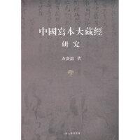 中国写本大藏经研究 方广� 上海古籍出版社