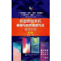 新型智能手机解锁与软件维修方法速查手册(第三版)