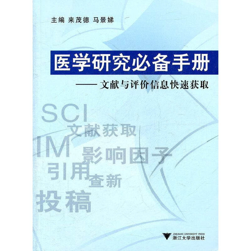医学研究必备手册—文献与评价信息快速获取(含光盘)