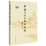 中国文化的根本精神(楼宇烈著)  2017年第12届文津图书奖获奖作品