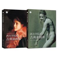 西方学院派古典绘画课2册套装:素描+油画